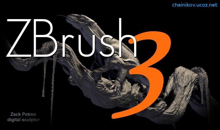 Скачать ZBrush v4.0 Portable.